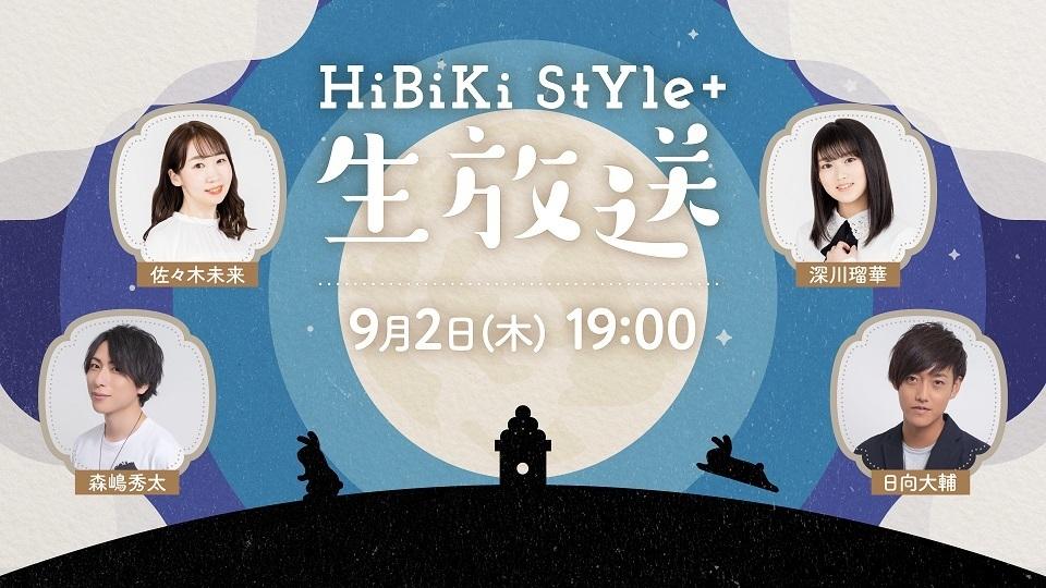 20210813_hibiki_futa1%e4%bd%8e%e7%94%bb%e8%b3%aa