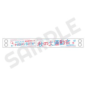 【HiBiKi StYle+ ~秋の大運動会~】PVCリストバンド