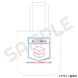 【HiBiKi StYle+ ~秋の大運動会~】トートバッグ